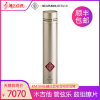 Neumann KM184專業電容式小振膜立體聲樂器錄音麥克風(單只)