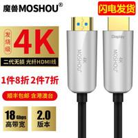 魔兽高清光纤HDMI线二代 2.1版8K 4K 2.0版电脑电视PS4投影视频连接线60Hz HDR  二代4K 2.0版 光纤HDMI线 12米