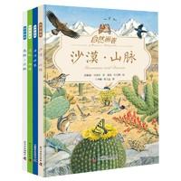 《自然画卷》(精装全4册)