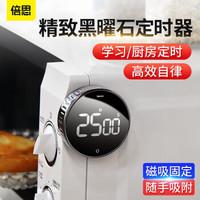 倍思 厨房定时计时器提醒做题时间管理学生学习考研烘焙可静音闹钟表倒计时 黑耀旋转倒计时器【可磁吸取放】黑色