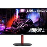 宏碁(Acer)27英寸 2K高分165Hz刷新1500R曲率HDR400曲面电竞显示器(XZ272U Pbmiiphx)畅玩吃鸡