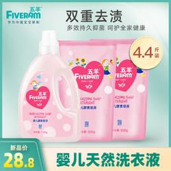 五羊婴儿酵素抑菌洗衣液 2.2kg