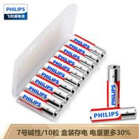 PHILIPS 飞利浦 AAA-7号 碱性干电池 10粒