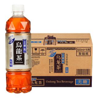 SUNTORY 三得利无糖低糖乌龙茶 500ml*15瓶整箱