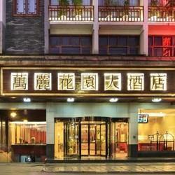 桂林阳朔万丽花园大酒店 豪华家庭套房2晚 可拆分