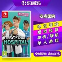任天堂Switch NS游戏 双点医院 简繁中文 模拟经营类 版本随机