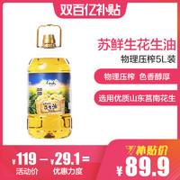 苏鲜生 物理压榨 一级 花生油5L