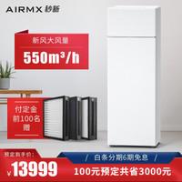 AIRMX秒新 家用新风机主动降噪版新房装修除甲醛雾霾PM2.5静音新风机 白色