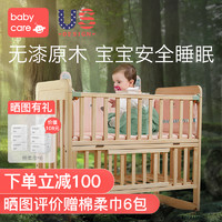 babycare婴儿床实木拼接大床可移动多功能摇篮床宝宝床新生儿bb床