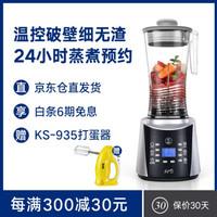 祈和(KPS) 破壁机 加热破壁料理机多功能家用全自动控温38度辅食机一键全鱼汤无渣豆浆新品S5