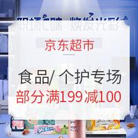京东超市  职场C味 食品/个护专场