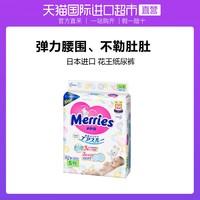 日本Merries花王进口婴儿男女宝宝纸尿裤尿不湿S82三倍透气通用