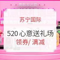 苏宁国际  520心意送礼 多品类专场
