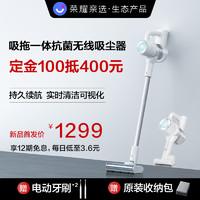 【新品优惠300元】华为旗下荣耀亲选无线吸尘器家用小型吸拖一体