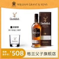 格兰菲迪18年单一麦芽苏格兰威士忌进口洋酒700ml