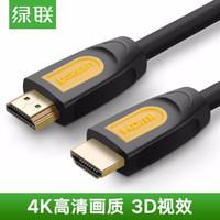 绿联 HDMI线2.0版 4K数字高清线 3D视频线 笔记本电脑智能盒子主机连接电视显示器投影仪线 黄黑头 圆线 0.75米