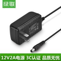 绿联12V2A电源适配器监控路由器电子琴LED灯机顶盒光猫通用电源线