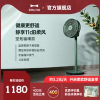 日本bruno复古智能空气循环扇循环家用风扇落地对流变频电风扇