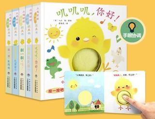 《小鸡成长绘本系列:小鸡球球触感玩具书》(5册)