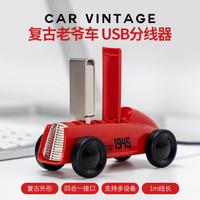 Bcase復古創意老爺車USB分線器電腦擴展器一拖四轉接器集線器高速 晶魄紅 Red