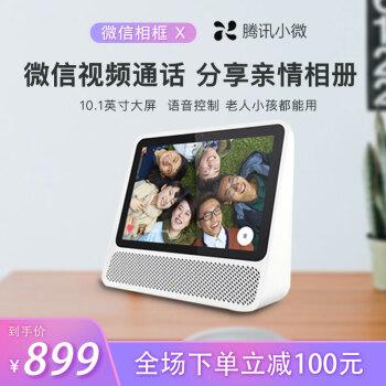 微信相框 X 10.1英寸 微信视频通话 AI语音助手QQ音乐 数码相框 电子相册高清 智能音响音箱 白色 32G