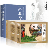《紅樓夢連環畫》全12冊 盒裝