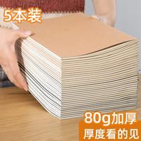 JUNPIN 俊品 牛皮纸笔记本 b5 5本装