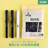 M&G 晨光 正姿钢笔  1支+50支墨囊