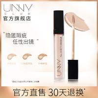 韩国UNNY官方旗舰水润遮瑕液笔膏遮盖痘瑕熊猫眼学生女正品进口