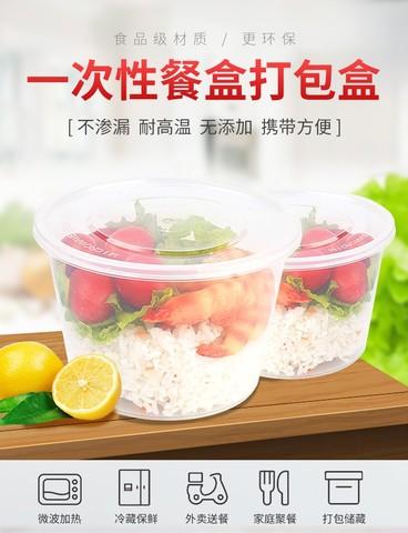 高档一次性餐盒1000ml塑料圆形带盖外卖打包盒透明快餐盒子饭盒碗