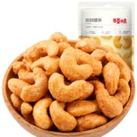Be&Cheery 百草味 炭烧腰果 盐焗味 190g*2袋