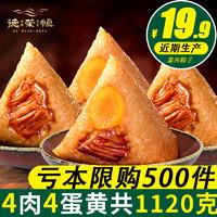 德荣恒嘉兴粽子蛋黄鲜肉粽散装真空农家手工粽端午节粽子浙江特产