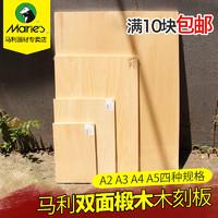 马利版画材料木刻板a4a3沥粉画纸浆画底板16k8k四开画板雕刻椴木版画木板美术刻版木板画油画三合板