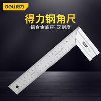 得力工具钢角尺直角尺双刻度角尺90度尺拐尺L型木工尺宽座方直尺