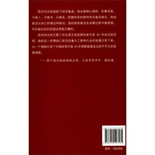 筚路蓝缕:世纪工程决策建设记述