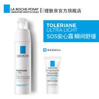 理肤泉安心霜乳液40ml 敏感肌滋润面霜补水保湿修护屏障护肤品女
