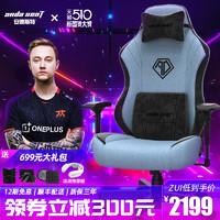 安德斯特电竞椅舒适家用办公椅书房人体工学椅游戏电脑椅轻享王座