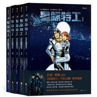星际特工(套装1-5册)