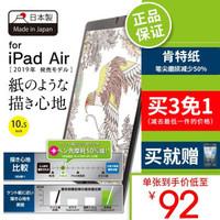 日本elecom苹果类纸膜2020iPad pro12.9/11 类纸贴膜10.2磨砂膜10.5 升级款10.5(air 2019与pro2017)