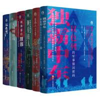 好望角丛书(京东套装6册)