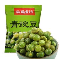稻香村 休闲零食小吃干果坚果礼包蒜香豌豆500g青豌豆传统小吃 北京特产