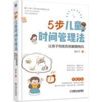 5步儿童时间管理法(5个步骤、11种超实用时间管理工具,解决孩子8大时间管理问题,告别拖拉磨蹭)