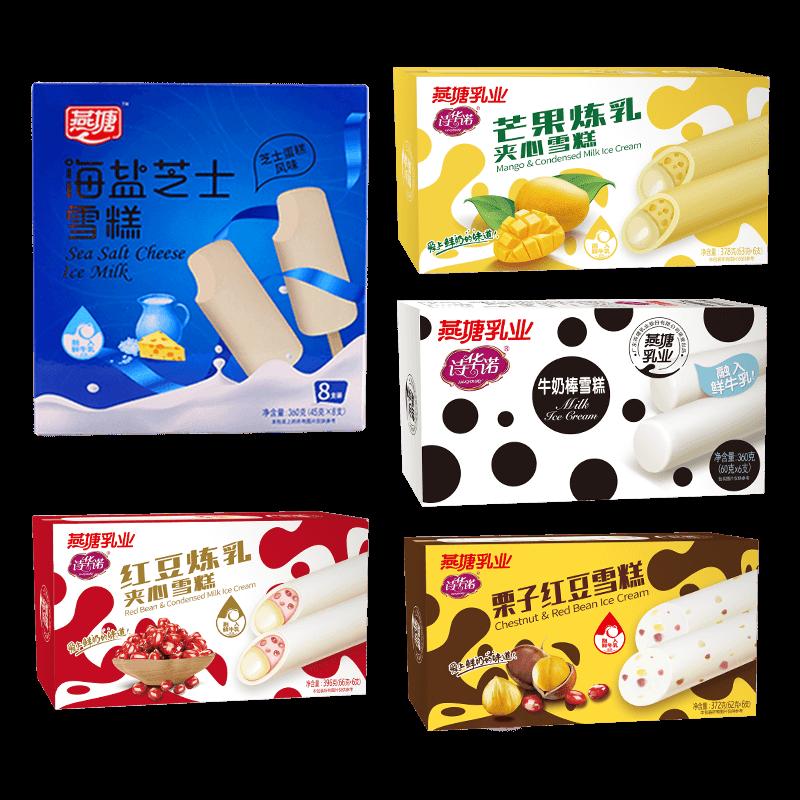 燕塘冰淇淋雪糕冰激凌生鲜冷饮冰糕组合四种口味6支*4盒装 *2件