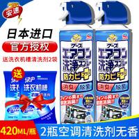 2瓶日本安速家用挂机洗空调清洗剂清洁 无香泡沫喷雾内机翅片清新