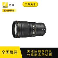 尼康(Nikon)AF-S 尼克尔 300mm f/4E PF ED VR 远摄定焦镜头