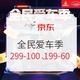 促销活动:京东商城 全民爱车季 满299-100元券提前抢 满299-100、满199-60
