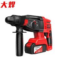 大焊 锂电锤冲击钻充电式三用电锤 一电一充全套配件