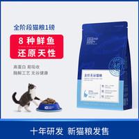 LEGEND SANDY 蓝氏  八种鱼通用猫粮 5磅 +凑单品