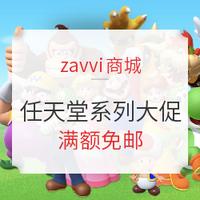 海淘活动:zavvi商城 任天堂系列产品 优惠大促