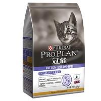 PRO PLAN 冠能 幼猫全价猫粮 7kg